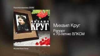Михаил Круг – Рапорт к 70-летию ВЛКСМ