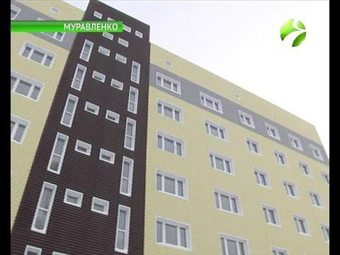 В Ямало-Ненецком автономном округе продолжается реализация программы по переселению граждан из аварийного жилья