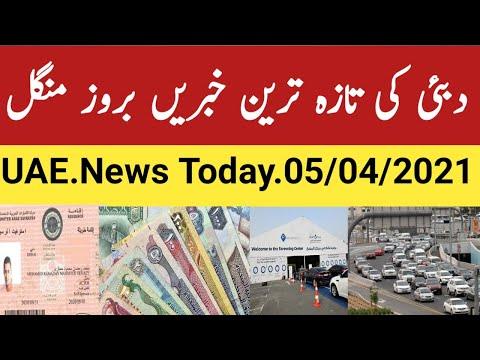 05/04/2021 UAE, News Today Sharjah Dubai News,Abu Dhabi Health Service Company,Dubizzle Sharjah,uae