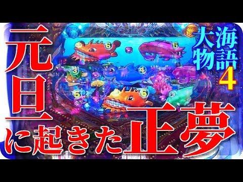 🌊大海物語4♦お正月編 元旦に魚群が見たくて大海4を打ったら○○に会えました。