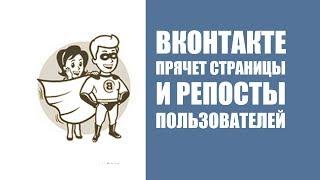 Вконтакте скроет страницы и репосты пользователей