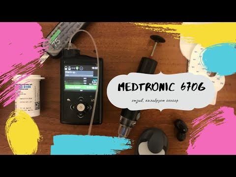 Vlog Диабетика:  отзыв об инсулиновой помпе Medtronic 670g, мои впечатления