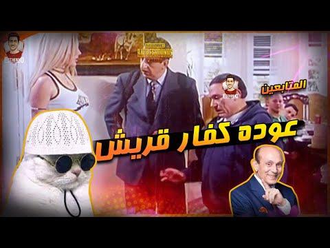 عوده كفار قريش و اوباما المصري ببجي موبايل 😂 pubg mobile