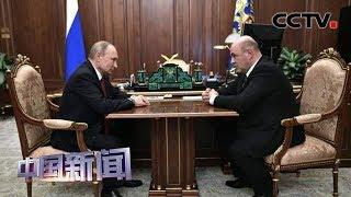[中国新闻] 梅德韦杰夫政府辞职 普京提名米舒斯京任新总理   CCTV中文国际