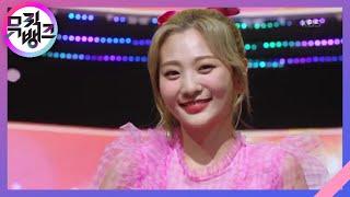 품(Hug) - 볼빨간사춘기(BOL4) [뮤직뱅크/Music Bank] 20200515