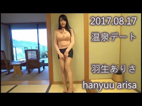20170817 羽生ありさ hanyuu arisa