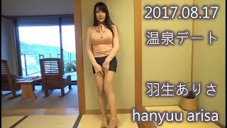 20170817 羽生ありさ hanyuu arisa 川村亜紀 検索動画 28