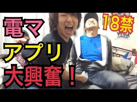 【18禁】電マアプリでお手軽に超絶快感!【たいぽん】
