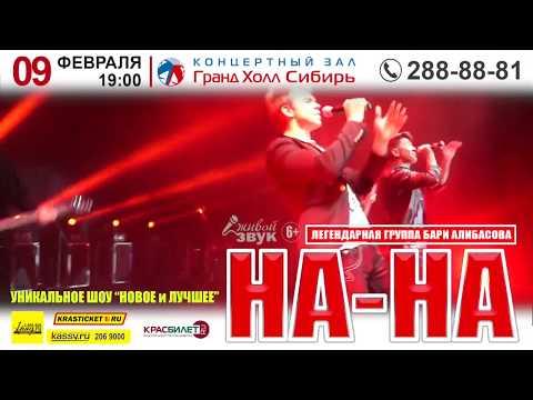 Группа На-На - реклама Красноярск 09.02.2018