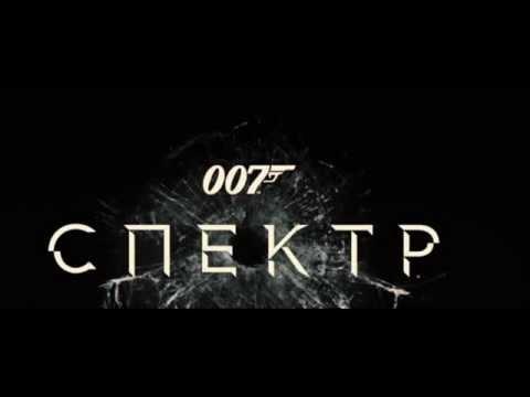 007: СПЕКТР (2015) - my-