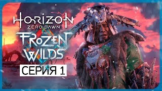 НА СЕВЕР, К ВУЛКАНУ! ● Horizon: Zero Dawn - Frozen Wilds DLС [PS4 Pro]