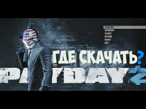 Payday 2 дата выхода, системные требования, официальный
