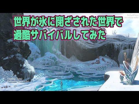【過酷】世界が氷に閉ざされた世界でサバイバルしてみた【サブノーティカ below zero】#1