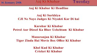 Aaj Ki Khabar 16 January 2018 Latest News in Hindi