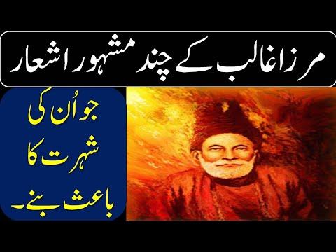 Ghalib Best Urdu Poetry Collection || 2 Lines Urdu Poetry