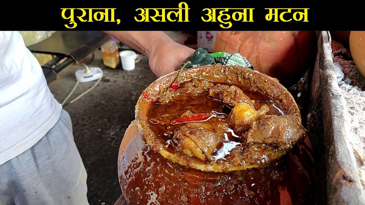 पुराना असली अहुना मटन | Original Champaran Ahuna Mutton Raju Bhai Champaran Meat House Foodie Robin