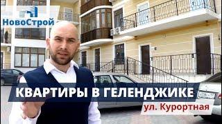 Квартиры в Геленджике || ул. Курортная || Новострой 2017