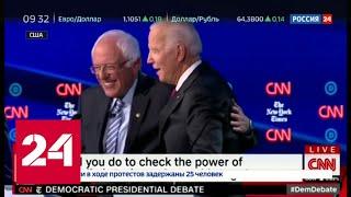 В бой идут одни старики: двенадцать кандидатов-демократов бросают перчатку Трампу - Россия 24