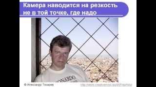 Видеоуроки по фотографии  Ошибки при фотосъемке 1