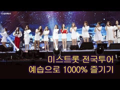 미스트롯 전국투어 공연 100% 즐기기 (예습영상)