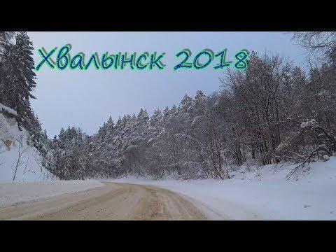 Хвалынск 2018
