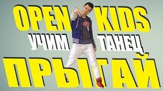 Open Kids ft  DETKI Прыгай! Учим танец из Клипа