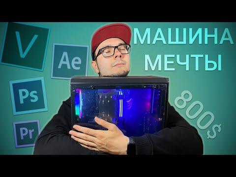 Оптимальный ПК для видеомонтажа в 4K | Premier Pro | Photoshop | After Effects | Vegas Pro | 2020