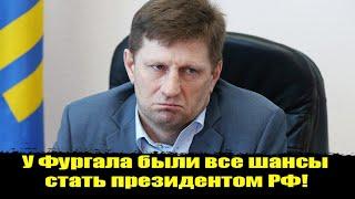 ⚡️Мог ли Фургал стать президентом РФ? Фургал новости.Сергей Фургал.Фургал последние новости