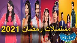 مسلسلات هندية ستعرض فى رمضان 2021 على قناة زى الوان Youtube