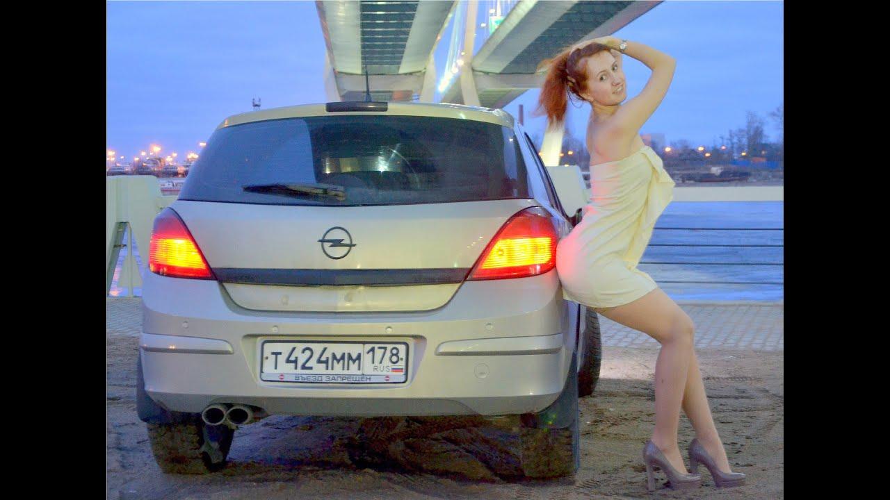 Стукнули Opel Astra H