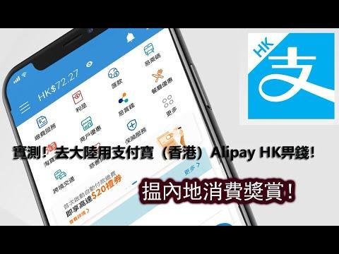 實測!去大陸用支付寶(香港)Alipay HK畀錢!揾內地消費獎賞! - YouTube