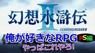 【幻想水滸伝Ⅱ】仲間を集める楽しさがここにある!俺が最高に好きなRPG PS編…