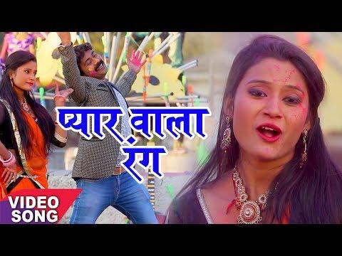 Nagendra Ujala का हिट होली 2018 - Holi Pyar Wala Rang - Barase Rang Ude Gulal - Hit Bhojpuri Song