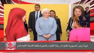 نشرة أخبار الحياة | أبرز أخبار 14 أغسطس: قرينة الرئيس تفتتح دار رعاية الفتيات بالعجوزة