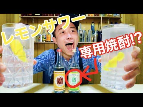 【衝撃】最強のレモンサワー!?100年の歴史を持つ焼酎が生み出した専用焼酎が凄かった件・・・