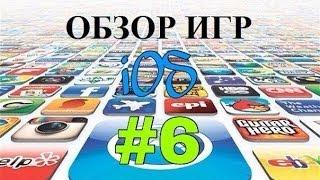 Обзор игр для iOS #6