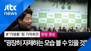 """[기생충 기자회견] """"발표 순간 굉장히 자제""""…배우들이 전하는 수상 소감 / JTBC News"""