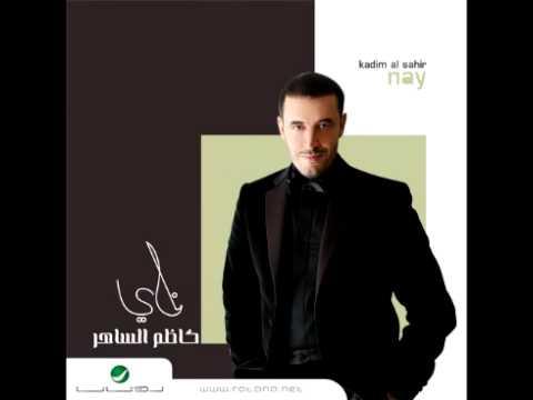 Kadim Al Saher ... Nay | كاظم الساهر ... ناي