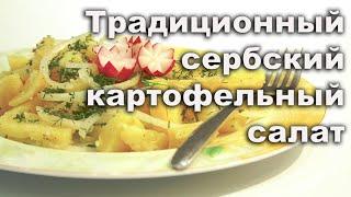 Традиционный сербский картофельный салат (krompir salata)