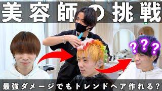 【美容師の挑戦】EXブリーチ×束感パーマ=最強に痛ませてもトレンドヘア作れる説??