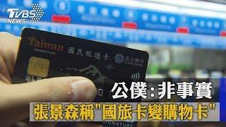 張景森稱「國旅卡變購物卡」 公僕:非事實