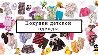 Покупки детской одежды: для детского сада, верхняя одежда, для мальчика и для девочки. Часть 1.