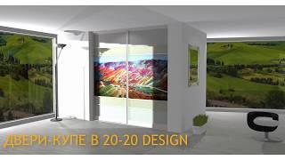 Двери-купе в 2020 Design