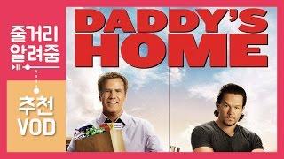 대디스 홈 [줄거리 알려줌] (스포 없음, Daddy's Home, 2015)