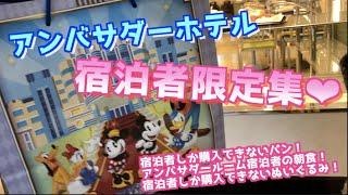 【ディズニーアンバサダーホテル】宿泊者限定集!! thumbnail