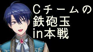 【#にじさんじスプラ杯】Cチーム特攻隊?鉄砲玉?いざ参る!