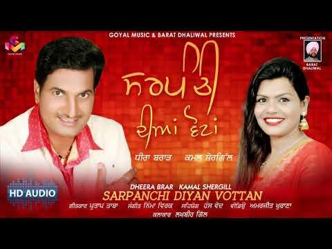 Dheera Brar   Kamal Shergill   Sarpanchi Diyan Vottan HD Audio   Goyal Music