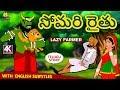 Telugu Stories for Kids | సోమరి రైతు | The Lazy Farmer | Telugu Kathalu | Moral Stories | Koo Koo TV