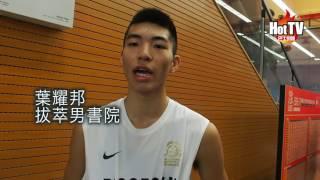 學界精英籃球(八強賽) 男拔淘汰桂華山