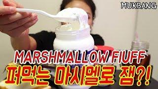 마시멜로 플러프 퍼먹고 발라먹고 Marshmallow Fluff Mukbang ファー食べる マシュマロ